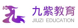 重庆九紫教育科技有限公司